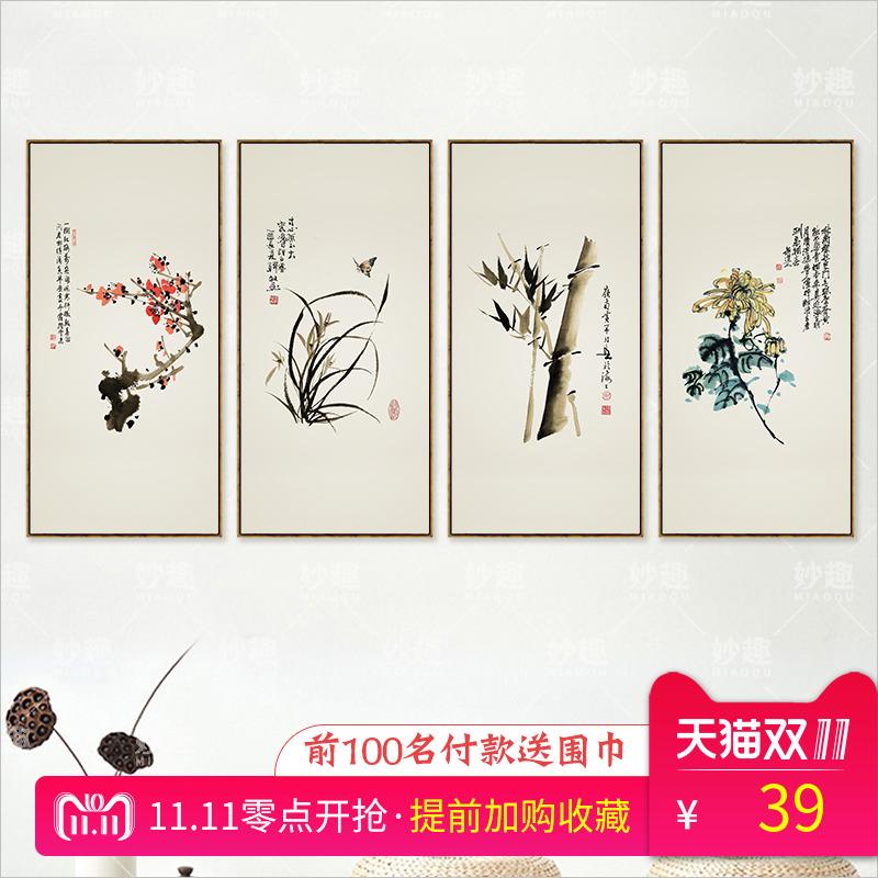 十字绣 梅兰竹菊