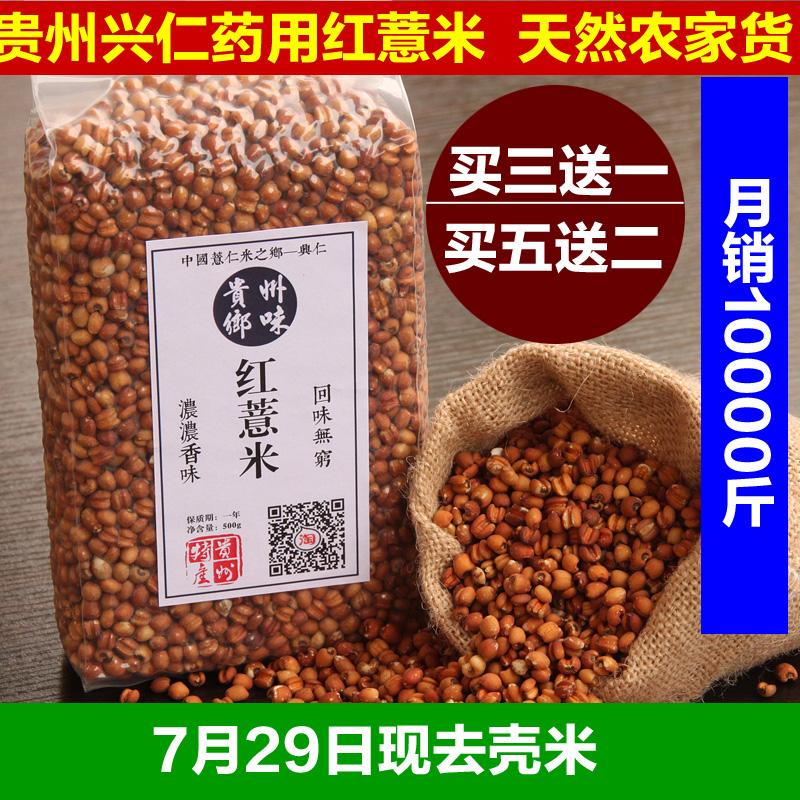 新米香贵州兴仁红薏米薏仁米小粒五谷米杂粮红薏苡仁500g无霉味