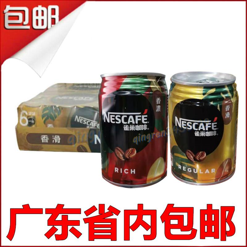广东包邮香港进口咖啡 雀巢咖啡饮料 香滑咖啡 250ml*24瓶罐/箱