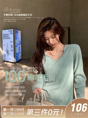 taobao agent XUELI Sydney women's lazy wool V-neck long-sleeved knitted bottoming shirt women's early autumn thin long-sleeved top