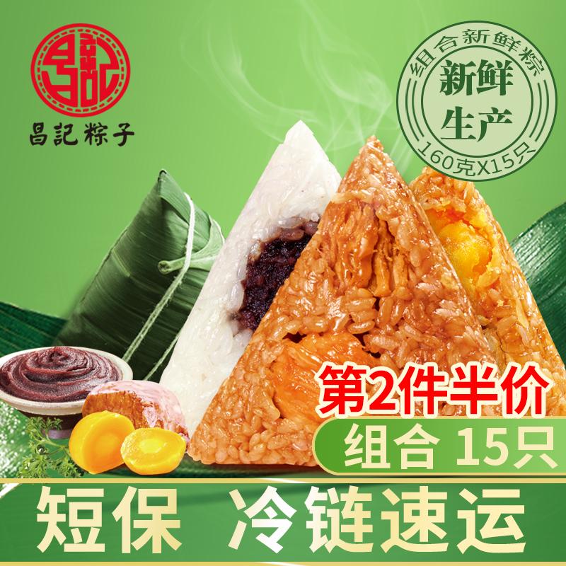 昌记 新鲜粽160g*15只大肉粽蛋黄粽浙江嘉兴特产新鲜粽 当天生产
