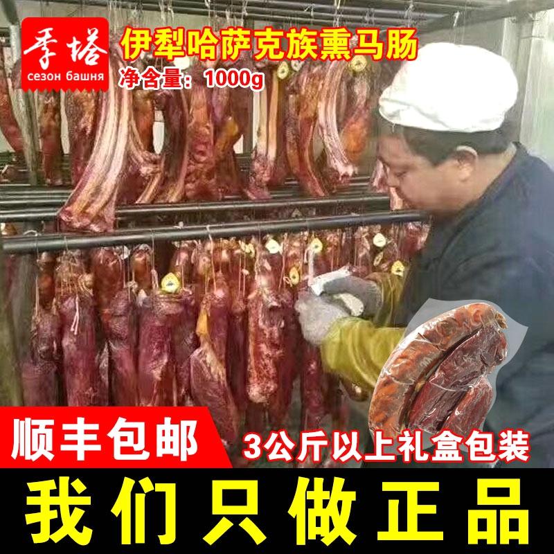 新疆伊犁熟熏马肠 马肉 小吃大块肉生马肠子顺丰哈萨克2斤1公斤装