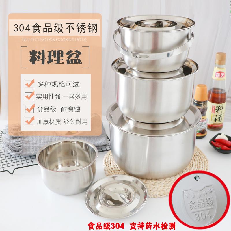 304加厚带盖不锈钢盆圆形家用油盆厨房调料和面盆料理锅汤盆油缸