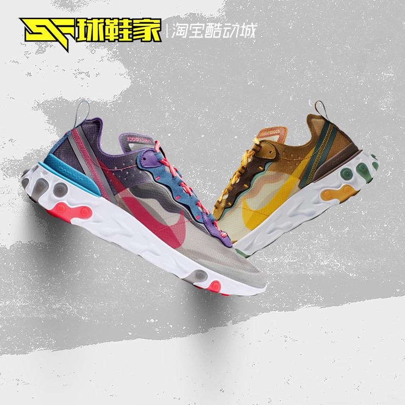 球鞋家 Nike React Element 87 高桥盾联名老爹鞋 CJ6897-061-113