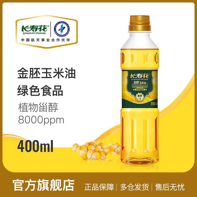 长寿花金胚玉米油400ml非转基因物理压榨一级食用油植物油烘焙油