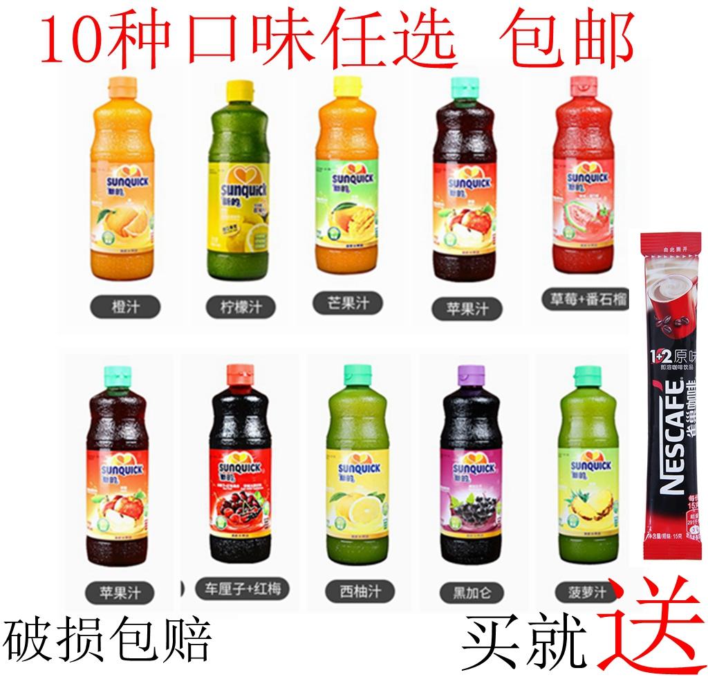 新的浓缩果汁柠檬芒果菠萝黑加仑西柚苹果草莓番石榴橙汁840ml