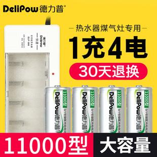 德力普1号充电电池套装大容量通用充电器可充一号燃气灶热水器D型价格