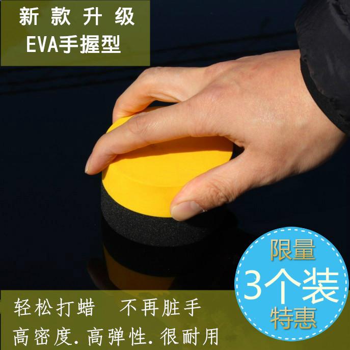 汽车打蜡海绵抛光海绵EVA手握型轻松打蜡不脏手3个装优惠汽车用品