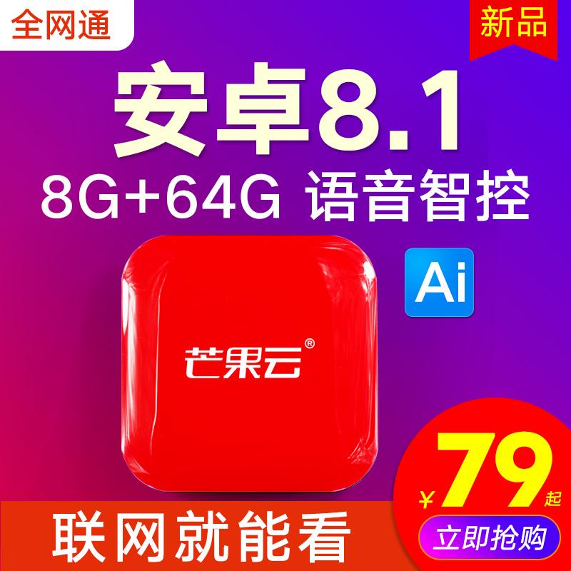 芒果云v6网络机顶盒全网通安卓盒子(非品牌)