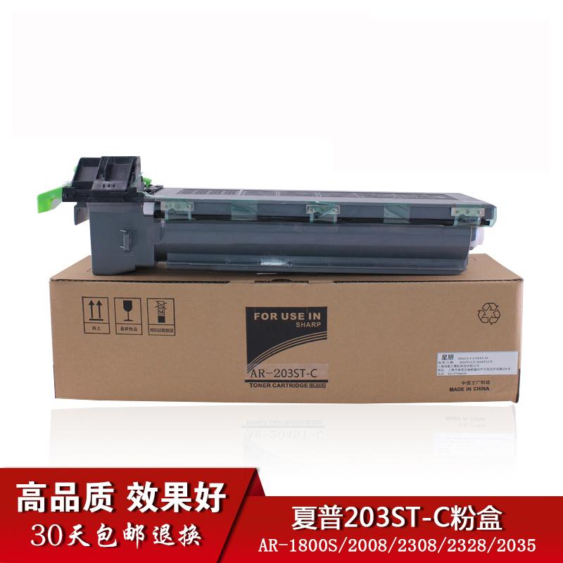 适用夏普AR-203ST-C碳粉AR2818 1820 2618 2718N墨粉2820粉盒m160 163N 201N 206N 1818 2620 2921复印机