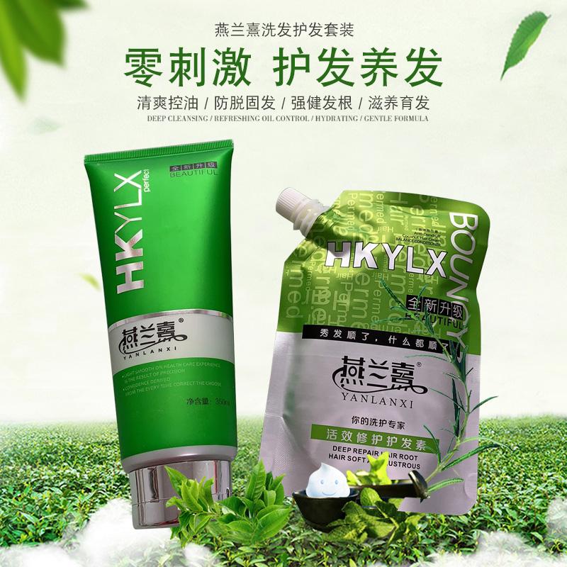 燕兰熹绿色洗护无硅油固发育发洗发水护发素滋养清洁头皮防脱正品