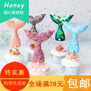 创意珍珠鱼尾蛋糕装饰插件 美人鱼蛋糕装饰插牌 闪亮鳞片鱼尾装饰