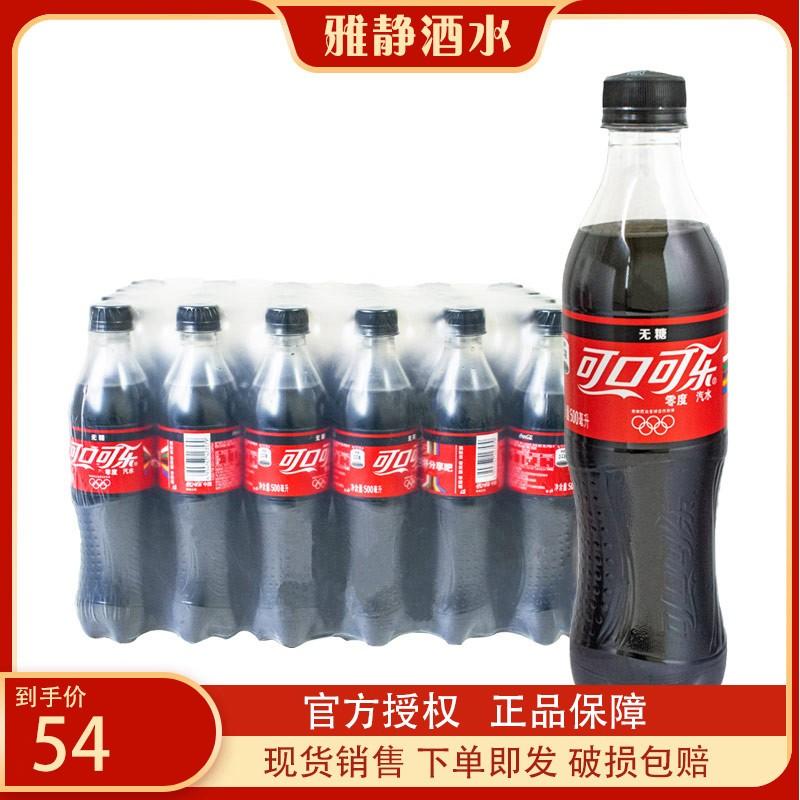 可口可乐 无糖零度可乐汽水碳酸饮料500ml*24瓶整箱0糖