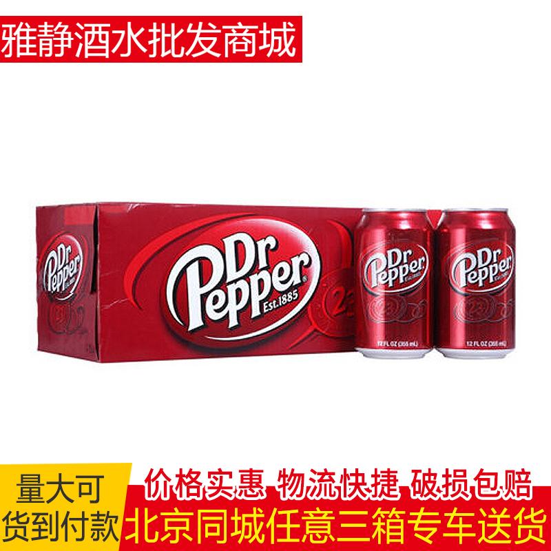 现货美国DR PEPPER胡椒博士汽水原味355ml*24 北京包邮现货