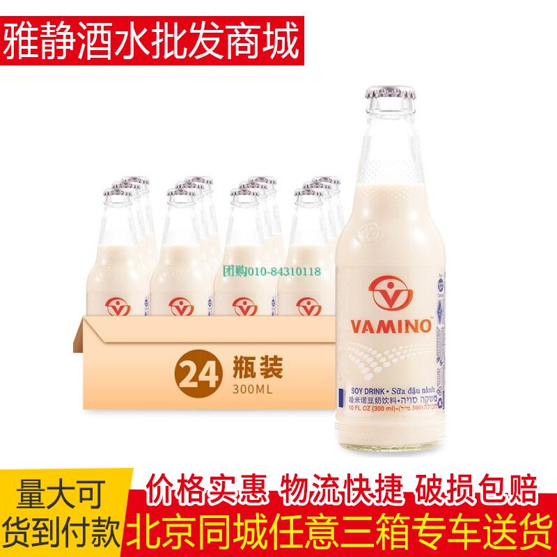 泰国进口 哇米诺豆奶 VAMINO 原味豆奶 300ml*24瓶 包邮