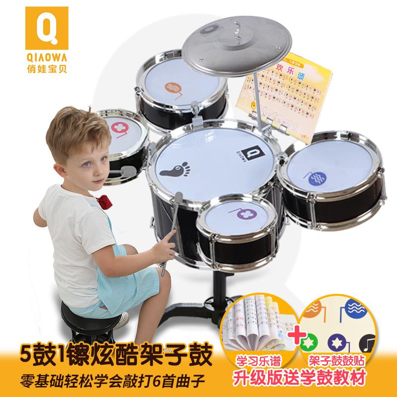 俏娃宝贝儿童架子鼓初学者音乐玩具