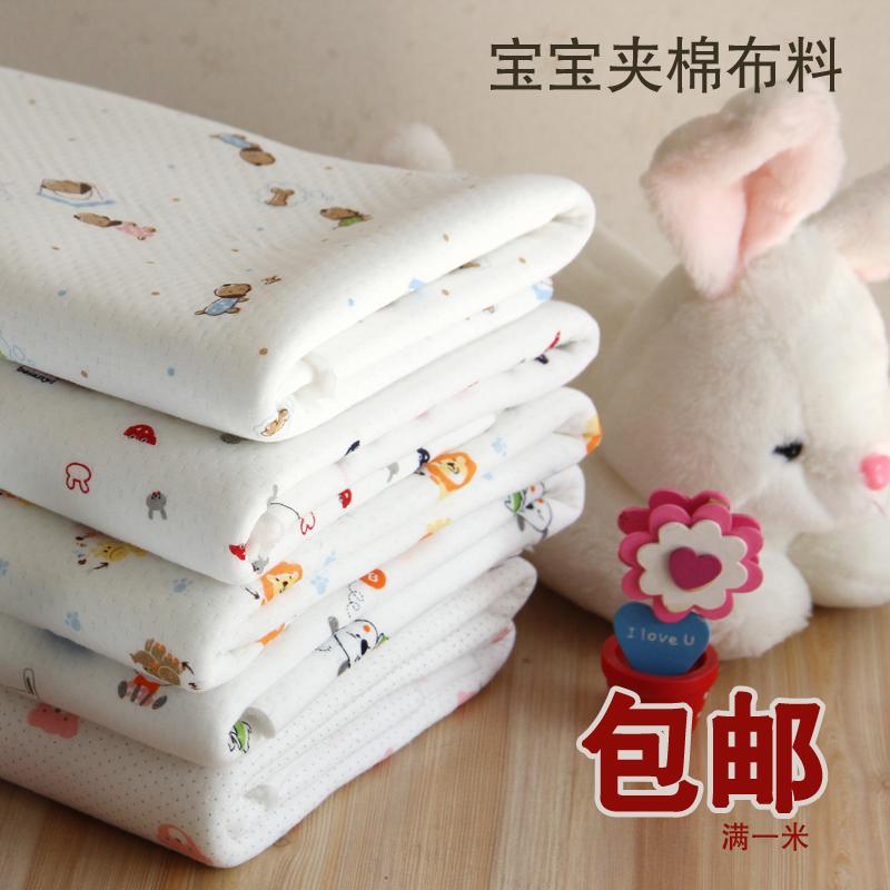 纯棉夹棉布料可定制儿童打底裤宝宝衣秋衣棉裤包被加厚保暖面料