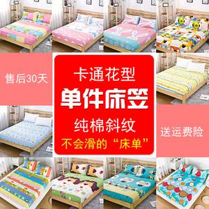 家加爱 纯棉卡通床笠防滑床垫保护套 50x150cm