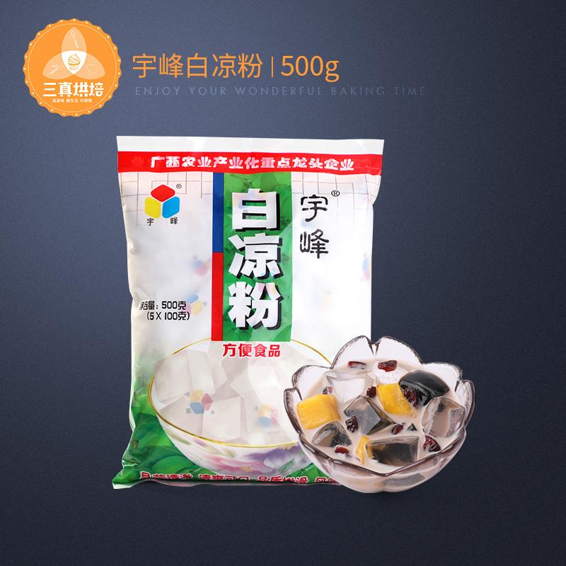 宇峰白凉粉500g家食用烧仙草粉原料限2000张券