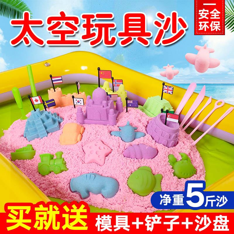 儿童太空玩具沙子套装男孩女孩安全无毒魔力动力粘土沙橡皮泥彩沙热销72件限时秒杀
