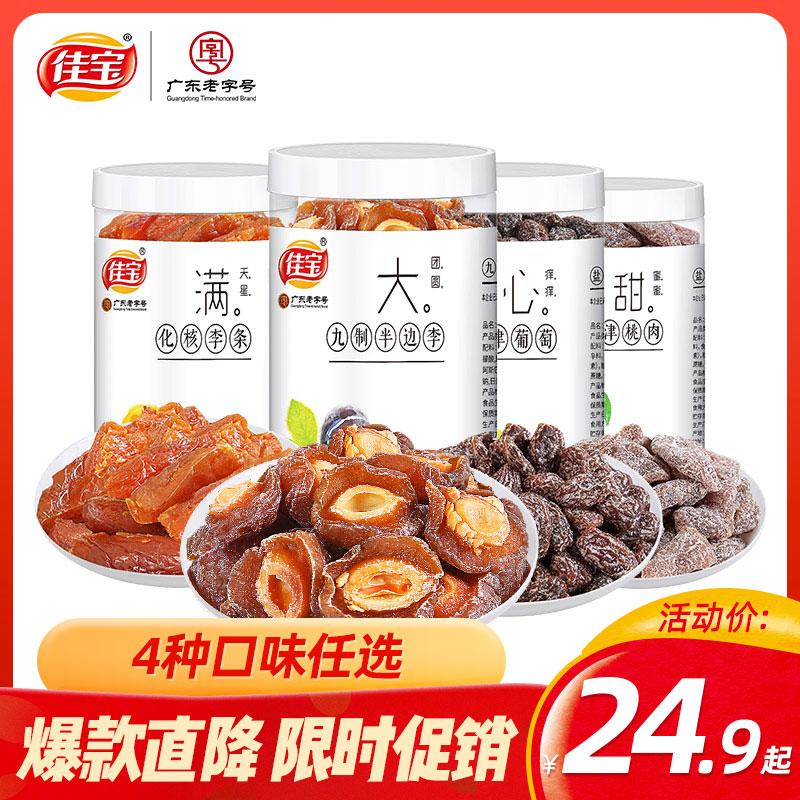 佳宝盐津葡萄提子干罐装零食 酸甜微辣办公室休闲零食小吃