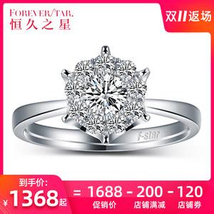 恒久之星钻戒女白18K金正品1克拉结婚钻石戒指金伯利岩铂金定制