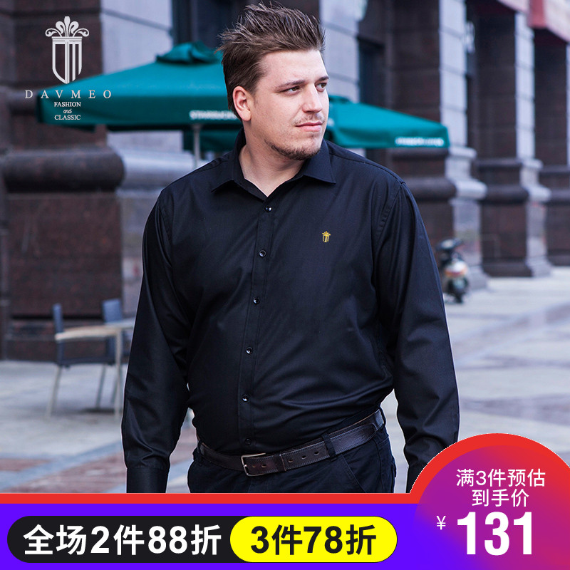 加肥加大码男士白衬衫胖子长袖黑衬衣宽松肥佬超大号商务纯色正装