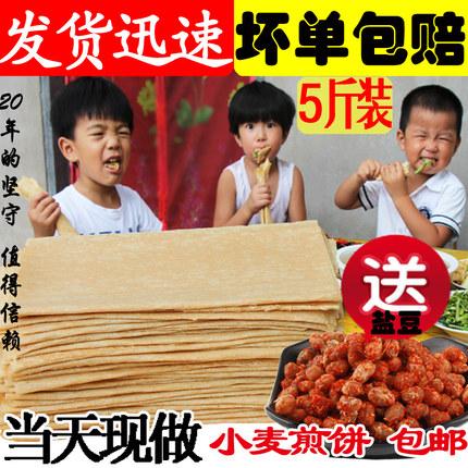 正宗山东煎饼5斤杂粮粗粮特产全小麦临沂软早餐煎饼卷大葱包邮批