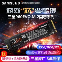 Samsung/三星 960 EVO 250G/500G/1T台式机笔记本SSD电脑固态硬盘