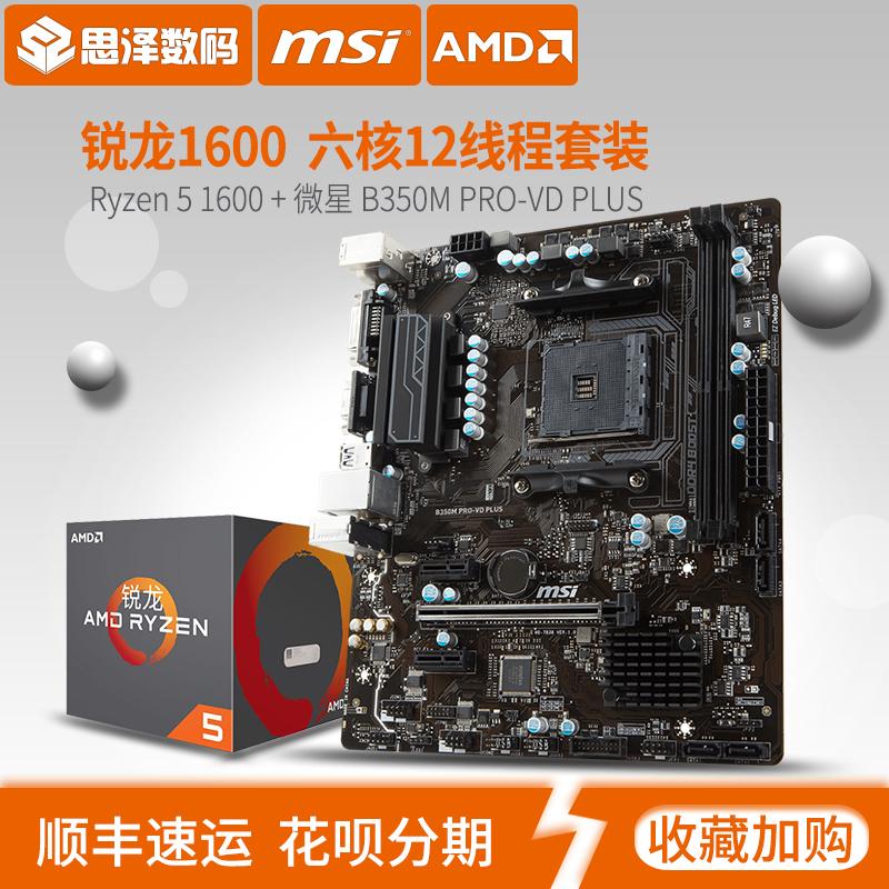 AMD锐龙R5 1600套装搭微星B350M A320六核游戏CPU主板套装R51600X