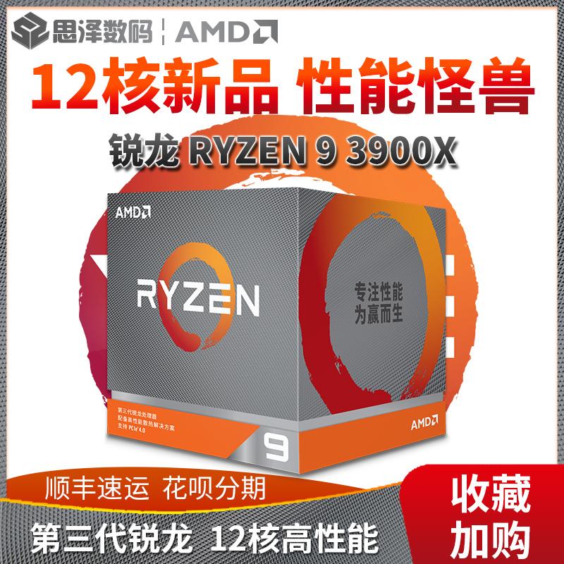 AMD锐龙R9 3900X全新处理器台式机12核24线程盒装CPU搭RTX5700XT