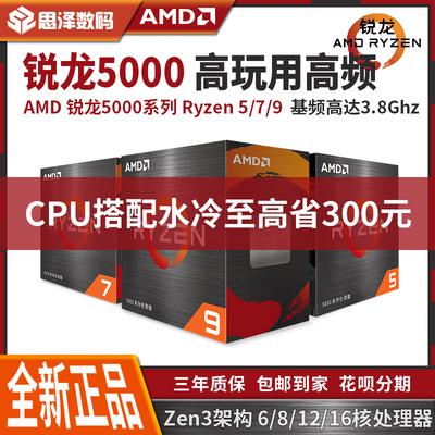 AMD锐龙R9 5900X 5950X R7 5800X 5700G R5 5600X 5600G全新盒装台式机DIY主机电脑CPU处理器搭微星360R水冷