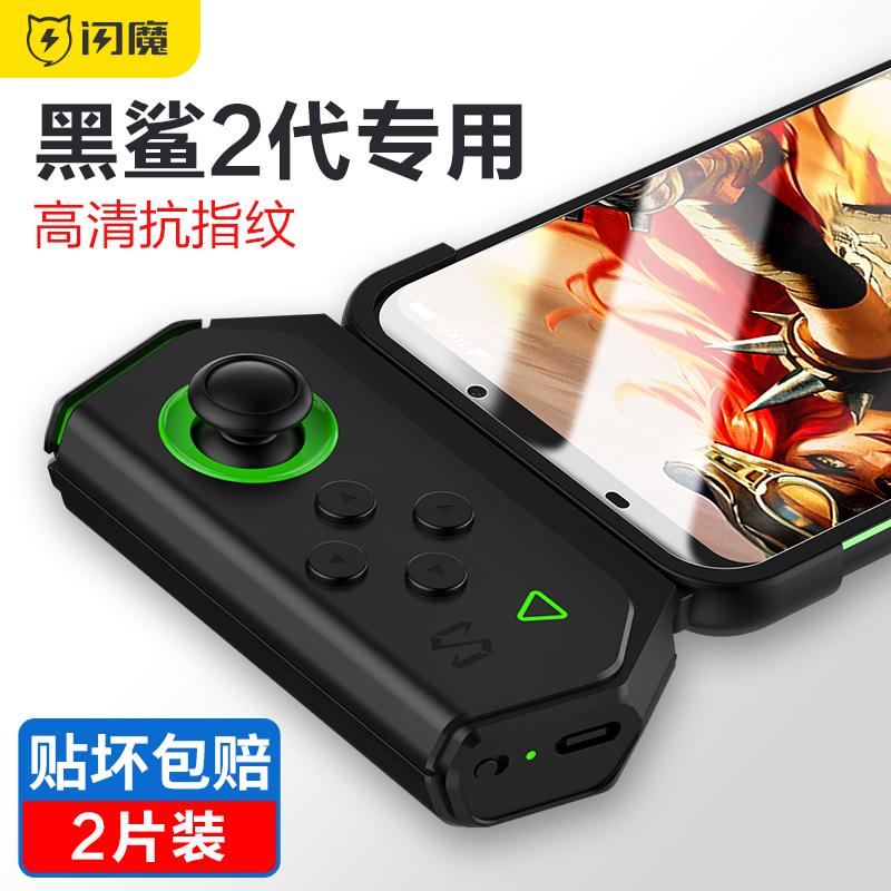 闪魔小米黑鲨2代钢化膜黑鲨游戏手机2电竞黑鲨二高清手机玻璃贴膜券后12.90元