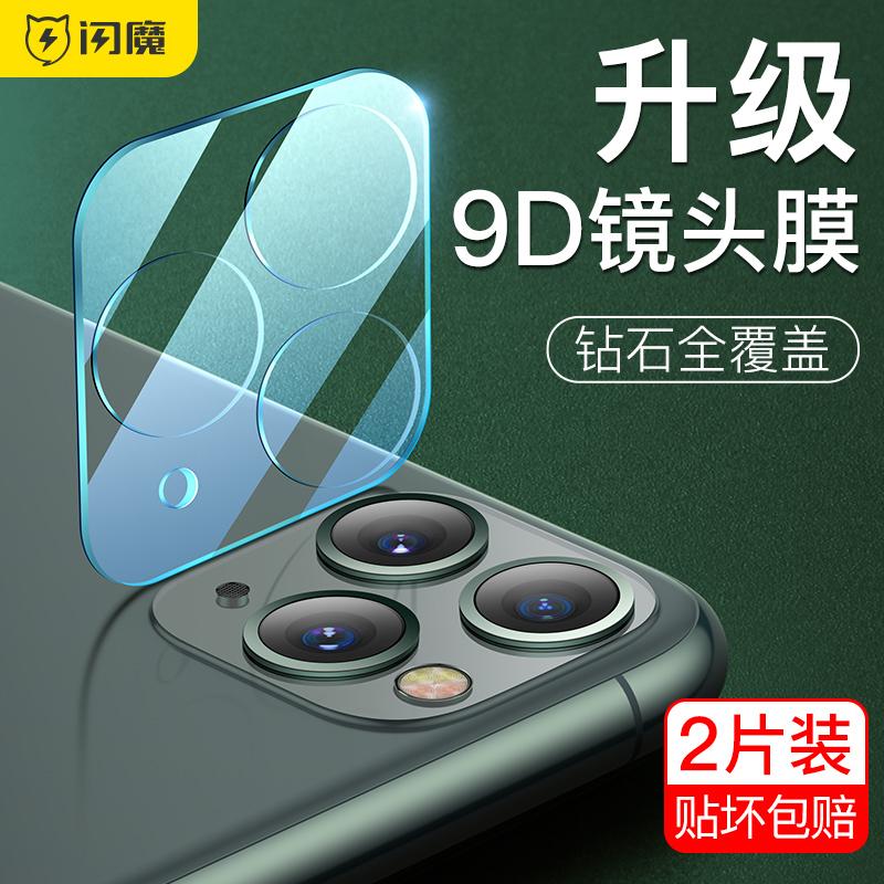 闪魔 iPhone11镜头膜全屏覆盖苹果11后摄像头保护膜11pro max全包9D镜头保护圈ip11后膜钢化膜镜头贴por透明