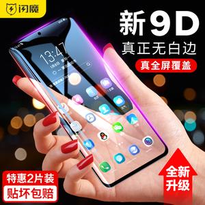 闪魔适用于小米9钢化膜9se小米9pro全屏小米8探索版cc9e红米k20pro蓝光redmi7pro屏幕指纹全包覆盖手机贴膜