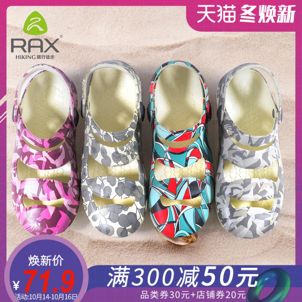 RAX洞洞鞋女凉拖鞋透气沙滩鞋男防滑凉鞋涉水溯溪鞋儿童户外鞋