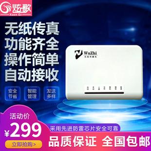 炫歌无纸I8 电子数码传真机 脱机接收电脑FAX 单机版电子办公设备