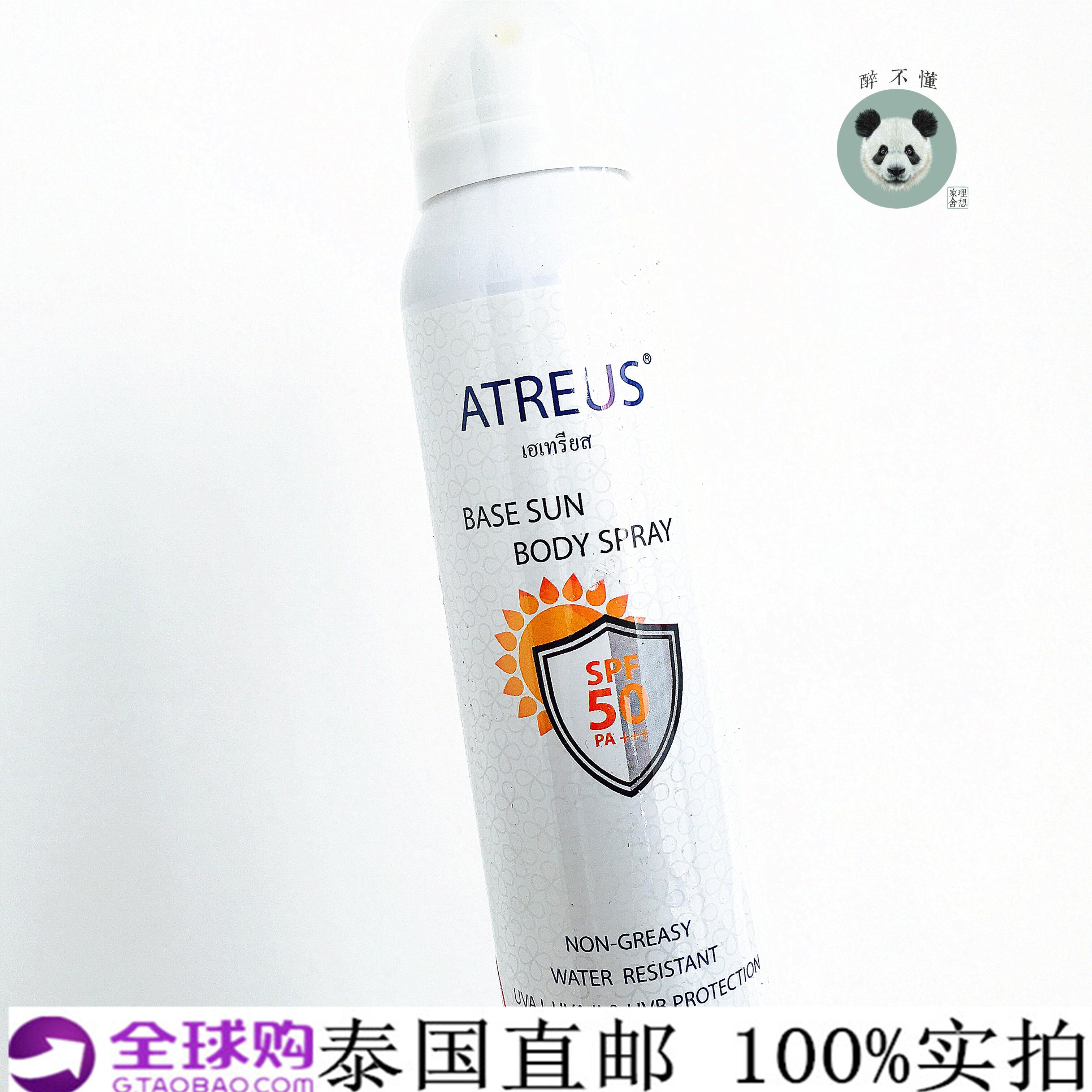 包邮泰国正品ATREUS牛奶防晒喷雾 防水防汗补水保湿不油腻spf50