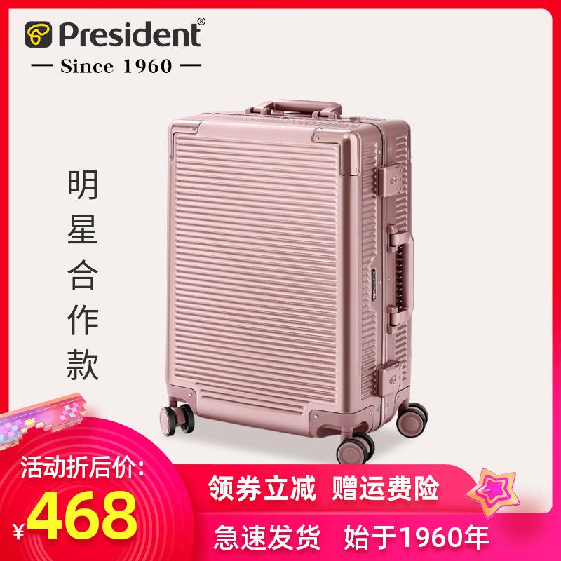 president凌秀铝框行李箱男拉杆箱网红ins密码旅行箱24寸26女皮箱