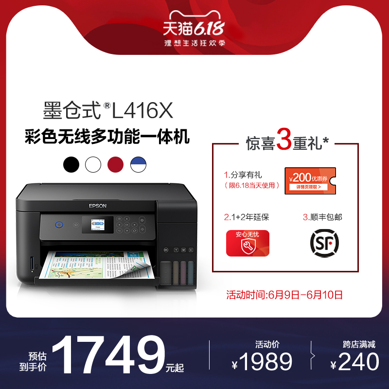 Epson Epson l4168 / 4166 color wireless all in one inkjet printer printing copy scanning home mobile wifi student work photo printing