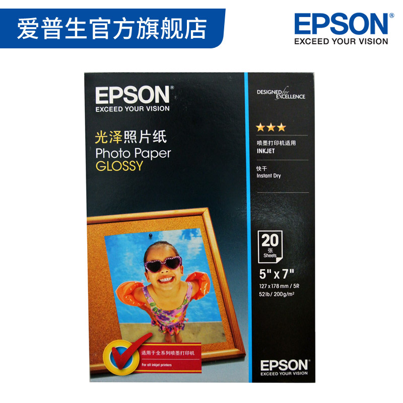 愛普生Epson S042552 光澤照片紙5x7英寸 20張 包