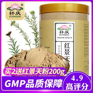 买2送1轩庆红景天粉200g 西藏大花高原红景天茶片超细粉正品