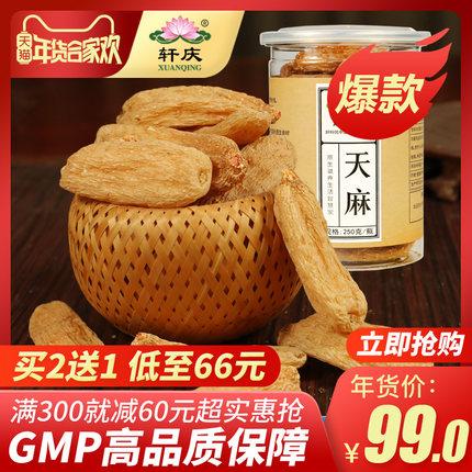 轩庆天麻 云南昭通非特级野生长白山粉片天然新鲜纯买500g送250克