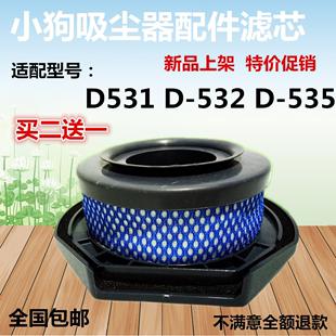 买二送一配小狗吸尘器配件D531 535过滤微织棉滤网滤芯棉 532