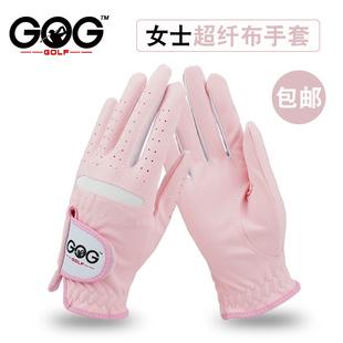 包邮 女士专业高尔夫球手套 粉色超纤细布粉色GOG高尔夫手套 双手