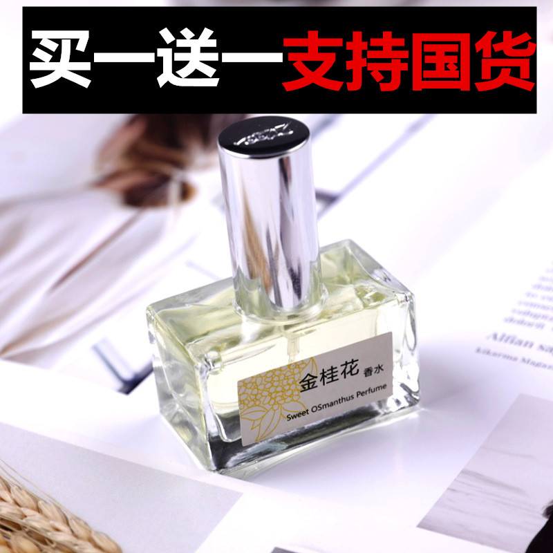 2 bottles of nostalgia, old fashioned golden osmanthus flower fragrance, fresh and elegant, lasting fragrance, madam 20ml student.