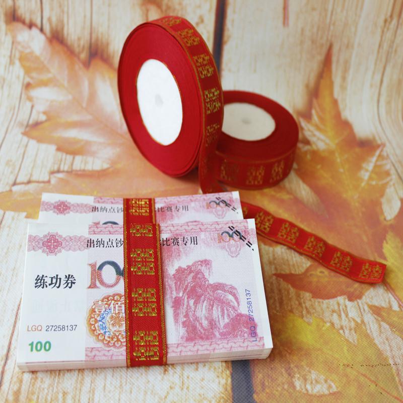 15.80元包邮结婚彩礼聘金喜字扎钱带捆钱绳子绑钱带婚礼绑被子绳红包绳礼金带