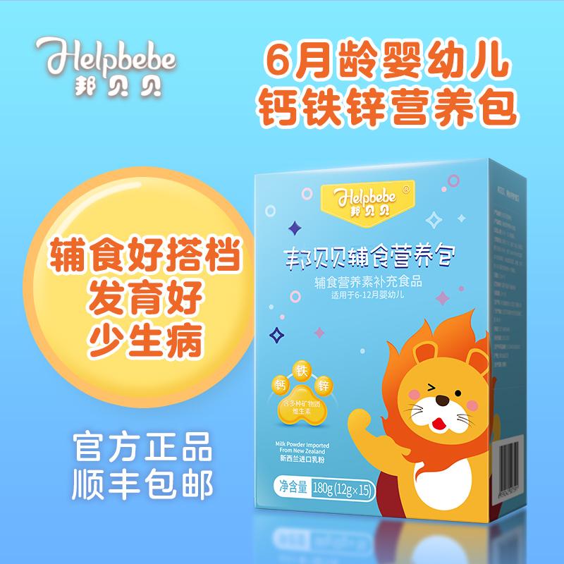 邦貝カルシウム鉄亜鉛栄養包ビタミン6-12ヶ月赤ちゃん12 gx 15