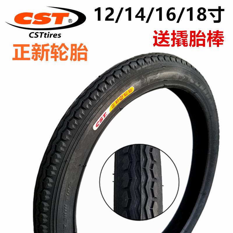 正新自行车轮胎12寸14/16/18X1.75儿童车折叠车自行车内外胎