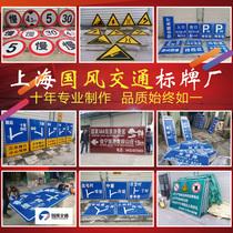 交通标志牌道路指示牌施工警示标识牌反光铝板路牌限速高标牌定制